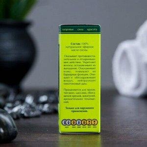 """Эфирное масло """"Сосновое"""" в индивидуальной упаковке, 10 мл"""