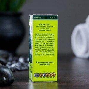 """Эфирное масло """"Можжевеловое"""" в индивидуальной упаковке, 10 мл"""