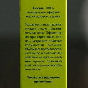 """Эфирное масло """"Розового дерева"""" в индивидуальной упаковке, 10 мл"""