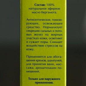 Эфирное масло Бергамота в индивидуальной упаковке 10 мл