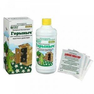 Биопрепарат Горыныч-бинарный для туалетов и выгребных ям (0,5л. + 3 пакетика по 30г.)