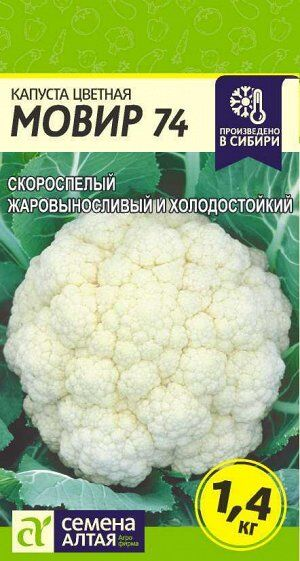 Капуста Цветная Мовир 74/Сем Алт/цп 0,3 гр.