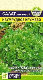 Зелень Салат Изумрудное Кружево/Сем Алт/цп 0,5 гр.