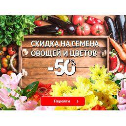 🏡Семена ☘ + Микрозелень + Удобрения — АКЦИЯ на все -50% (срок до 12.2021) — Семена