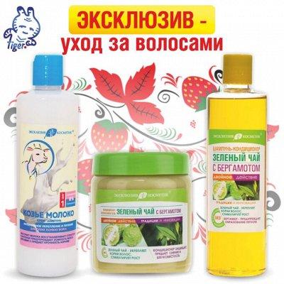 Большой выбор жидкого мыла — Эксклюзив - Уход за волосами — Для волос