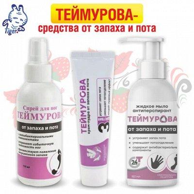 Большой выбор жидкого мыла — Средства Теймурова - от запаха и пота — Кремы для тела, рук и ног