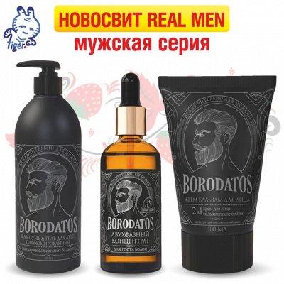 КитченКосметик — любимые баночки — Новосвит REAL MEN — Мужская серия