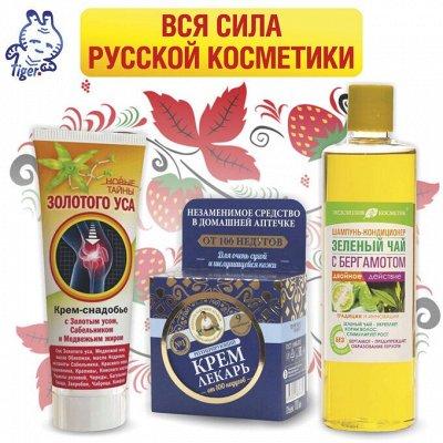 Вся силу русской косметики в одной покупке