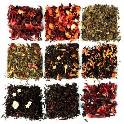 🔝 Огромный выбор чая на любой вкус — Чай листовой