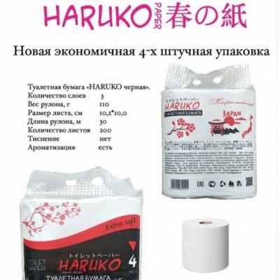 Экспресс-доставка✔Туалетная бумага✔✔✔Всё в наличии✔✔ — Бумага туалетная HARUKO. Японское качество — Туалетная бумага и полотенца