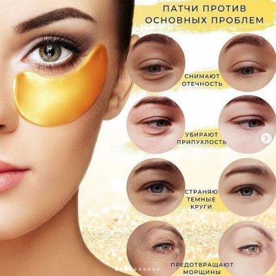 Любимая Япония,Корея,Тайланд!Лучшая бытовая химия для дома — Уход за кожей вокруг глаз — Защита и питание