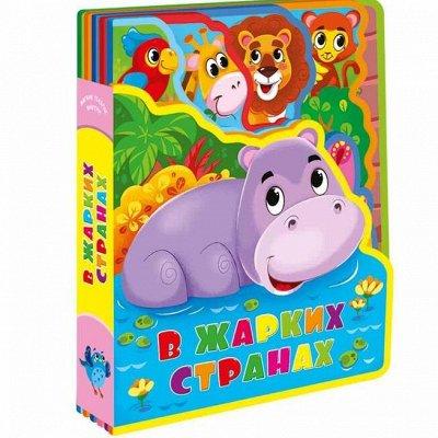 Большой книжный пристрой деткам от 25 руб! Наличие — Мягкие и пушистые книжки