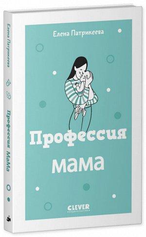 ЭИ. Жизненные навыки. Книги для родителей. Профессия мама