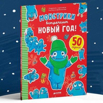 Новинки! Полезные, интересные, замечательные книжки — Новогодние истории — Детская литература