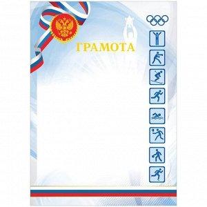 Грамота спортивная А4, мелованный картон, тиснение фольгой