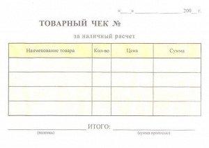 """Бланк самокопирующийся """"Товарный чек"""" А6, 2-сл., 50 экз."""