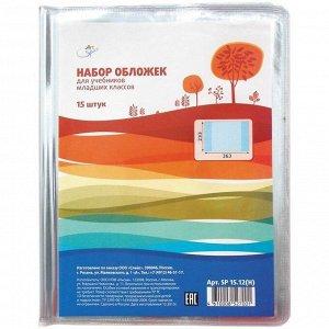 Набор обложек (15 шт.) 233*363 для учебников младших классов, ПВХ 100 мкм
