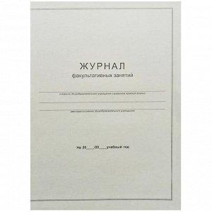 Журнал факультативных занятий А4, 24л., на скрепке, блок офсет
