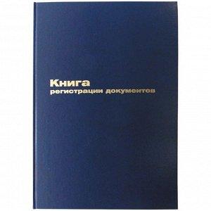Книга регистрации документов А4 96 л., бумвинил., блок офсет