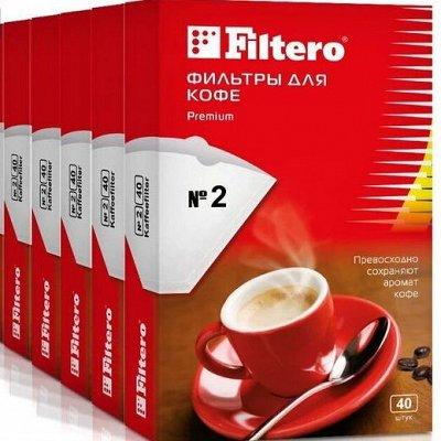 ☕ 50 оттенков кофе. Большая скидка на Германию и моносорта — Фильтры для кофе и чая. Новинки! — Чай, кофе и какао