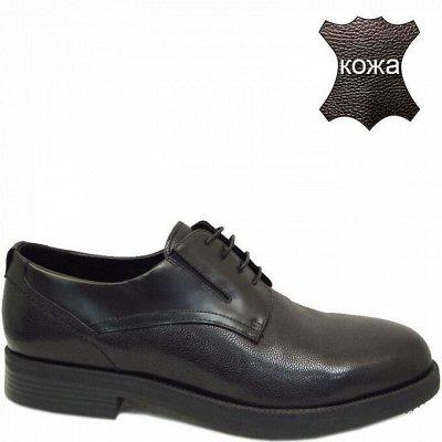 Триопт- обувь. Готовимся к школе — Обувь мужская. Всесезонная обувь