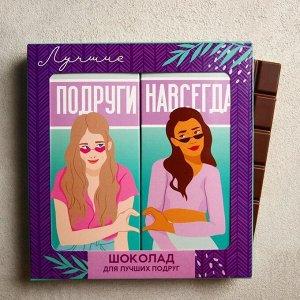 Шоколад молочный «Для лучших подруг.», 2 шт. х 85 г.
