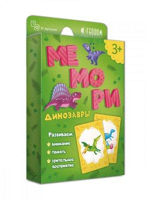 Мемори для малышей. Динозавры. 30 карточек. 8х12 см.