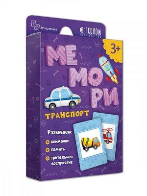 Мемори для малышей. Транспорт. 30 карточек. 8х12 см.