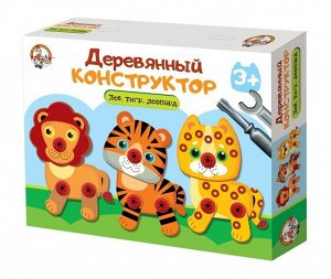 "Конструктор деревянный ""Лев, тигр, леопард"""