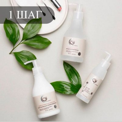 10 масок за 98 рублей! Предложение ограничено! — 1 шаг - снятие макияжа — Очищение