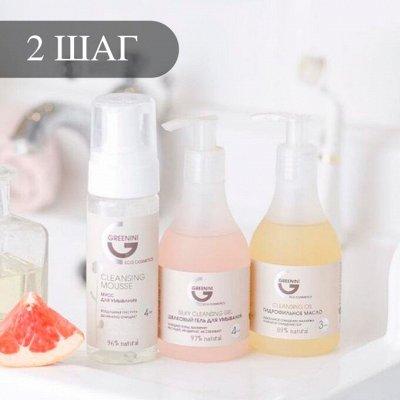 10 масок за 98 рублей! Предложение ограничено! — 2 шаг - пенка для умывания — Очищение