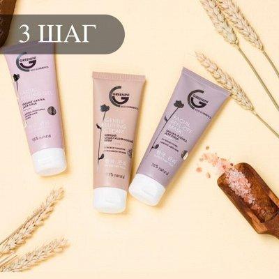10 масок за 98 рублей! Предложение ограничено! — 3 шаг - отшелушивание кожи — Очищение