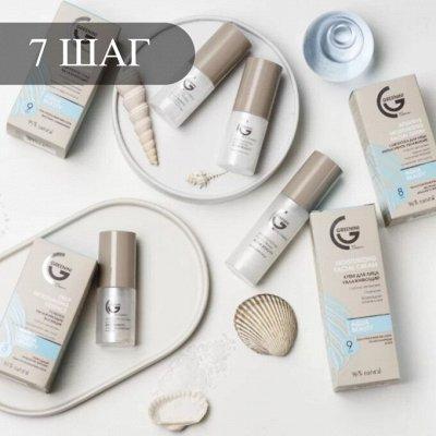 10 масок за 98 рублей! Предложение ограничено! — 7 шаг - крем для лица — Для лица
