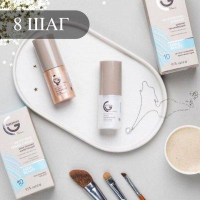 10 масок за 98 рублей! Предложение ограничено! — 8 шаг - подготовка к макияжу — Для лица