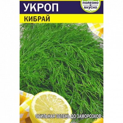 Семена Алтая. Отличная всхожесть, Огромный выбор сортов — Зелень — Семена зелени и пряных трав