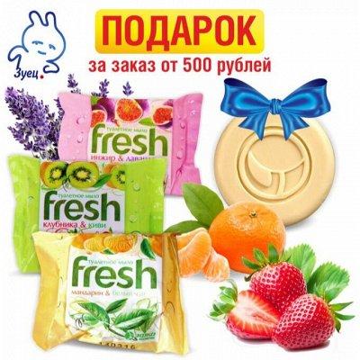 Если нужно срочно: товары ежедневного спроса  — Обязательно заказать! Подарки за заказ от 500 рублей! — Гели и мыло