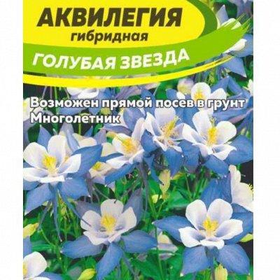 Семена Алтая. Отличная всхожесть, Огромный выбор сортов — Цветы разные 1 — Семена многолетние