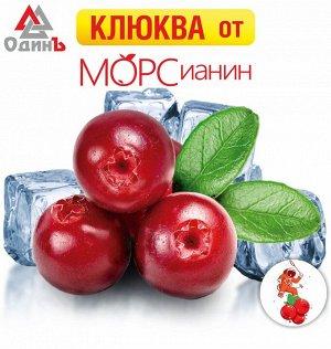 Клюква 1кг МОРСианин
