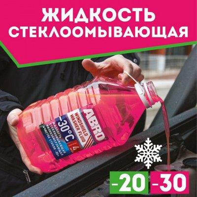 🚗  АВТОХИМИЯ ABRO! Все для вашего авто  — Жидкость стеклоомывающая ABRO / АБРО — Химия и косметика