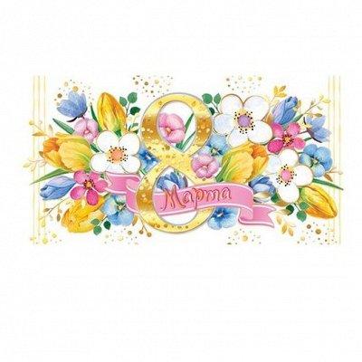 Канун праздника лучше самого праздника. Новинки  — С 8 Марта, с 23 февраля, с Новым Годом — Открытки и конверты