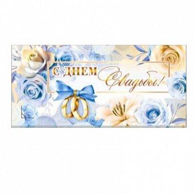 Канун праздника лучше самого праздника. Новинки  — С Днем Свадьбы, С годовщиной свадьбы — Открытки и конверты