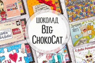 🙃пакет скажет за тебя всё! радуй друзей и не только🙃 — CHOKOCAT BIG набор молочного шоколада с пожеланиями  — Шоколад