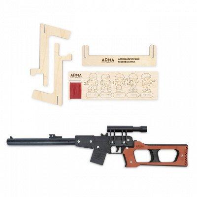 Бластеры, автоматы и пистолеты игрушечные Arma Toys   — Резинкострелы от АрмаТойс — Игровое оружие