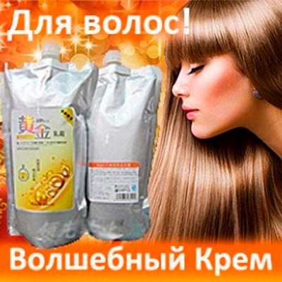 ❤ ЭКСПРЕСС ДОСТАВКА! ❤ Вся - Вся Любимая косметика! — Секрет шикарных волос - супер крем для волос и многое! — Восстановление и увлажнение