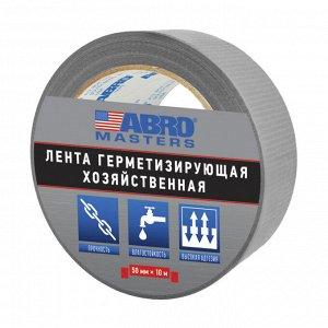 Лента герметизирующая хозяйственная серая (50 мм х 10 м)