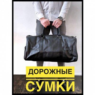 🎁Эксклюзивные кожаные вещи из натуральной кожи 🎁 — Дорожные сумки. Натуральная кожа. — Дорожные сумки