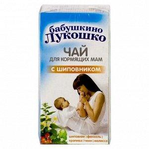 Чай Б.Лукошко 20пак для корм женщин шиповник