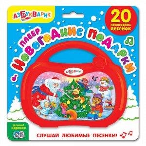 Плеер Новогодние подарки 19*19 см., блистер