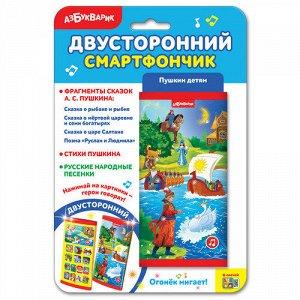 Смартфончик двусторонний Пушкин  детям  блистер 23*16 см