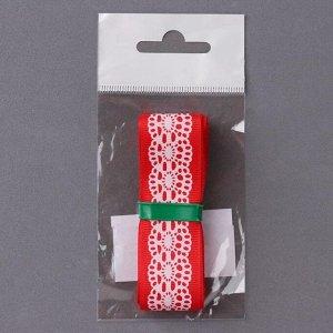 Лента репсовая «Кружева», 25 мм, 2 ± 0,1 м, цвет красный